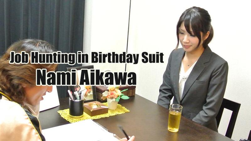 HEYZO-0087 asian porn video Job Hunting in Birthday Suit – Nami Aikawa