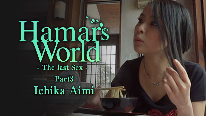 HEYZO-0150 jav for me Hamar's World Part 3 -The last Sex- – Ichika Aimi