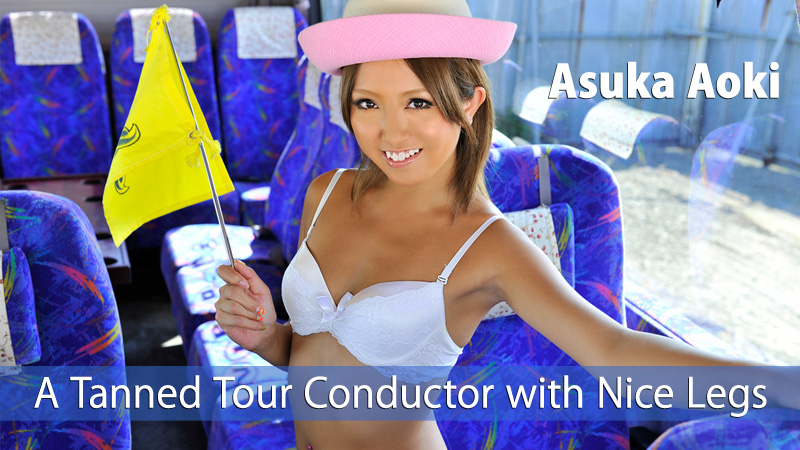HEYZO-0182 free streaming porn A Tanned Tour Conductor with Nice Legs – Asuka Aoki