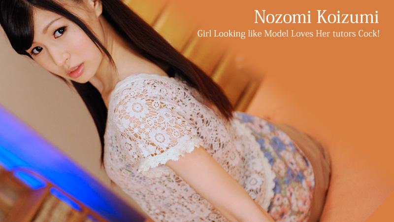 HEYZO-0208 Girl Looking like Model Loves Her tutors Cock! – Nozomi Koizumi