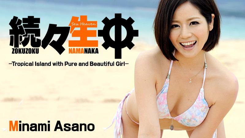 HEYZO-0350 jav.me Sex Heaven -Tropical Island with Pure and Beautiful Girl- – Minami Asano