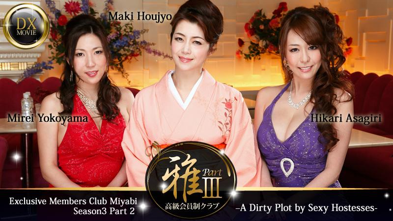 HEYZO-0377 jav stream Exclusive Members Club Miyabi Season3 Part 2 –A Dirty Plot by Sexy Hostesses- – Maki Houjyo Mirei Yokoyama Hikari Asagiri