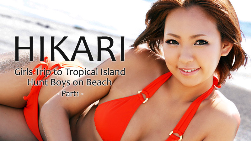 HEYZO-0404 jjgirls Girls Trip to Tropical Island Part 1 -Hunt Boys on Beach- – Hikari