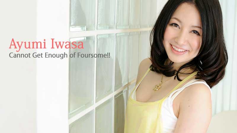 HEYZO-0463  Cannot Get Enough of Foursome!! – Ayumi Iwasa