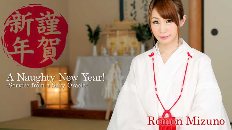 HEYZO-0500  A Naughty New Year! -Service from a Sexy Oracle- – Remon Mizuno