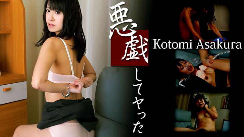 HEYZO-0586 japanese sex movie A prank to a female travel agent -A little trip for my sperm-  – Kotomi Asakura