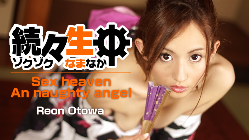 HEYZO-0637 JavLeak Sex heaven -An naughty angel- – Reon Otowa