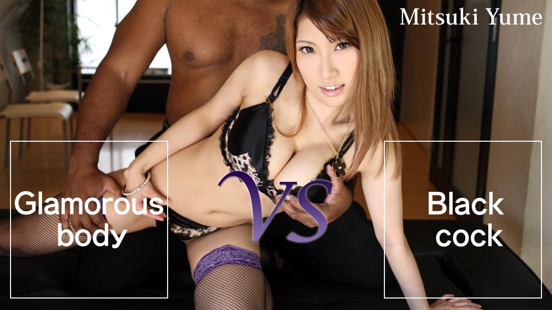 HEYZO-0646 jav finder Glamorous body VS Black cock  – Yume Mituki
