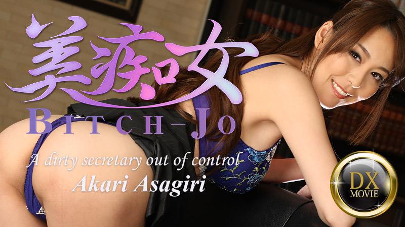 HEYZO-0678 JavHiHi Bitch-jo -A dirty secretary out of control- – Hikari Asagiri