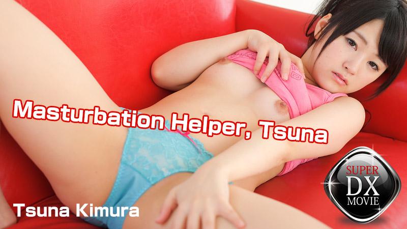 [Heyzo-0723] Masturbation Helper, Tsuna – Tsuna Kimura