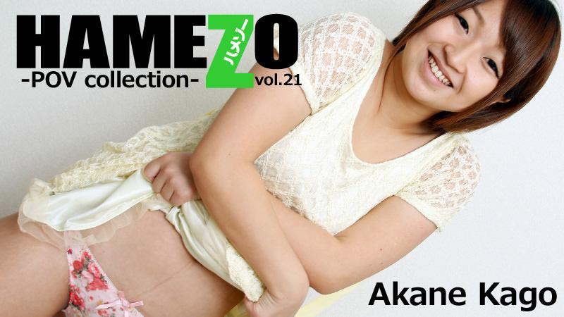 HEYZO-0753 streaming porn movies HAMEZO -POV collection- vol.21 – Akane Kago