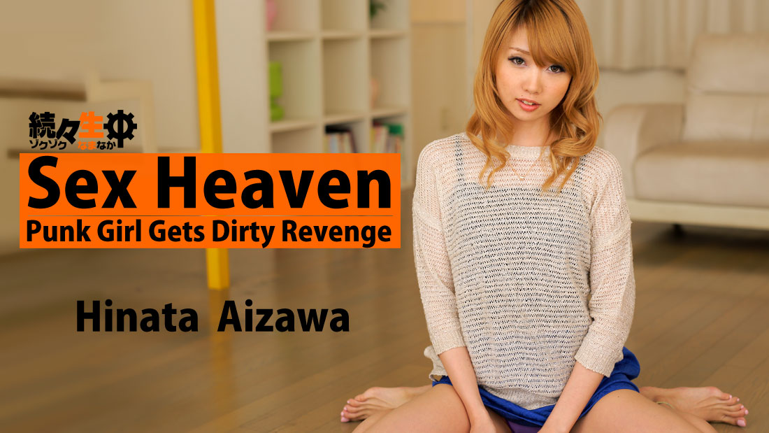 HEYZO-0757 free jav porn Sex Heaven -Punk Girl Gets Dirty Revenge- – Hinata Aizawa