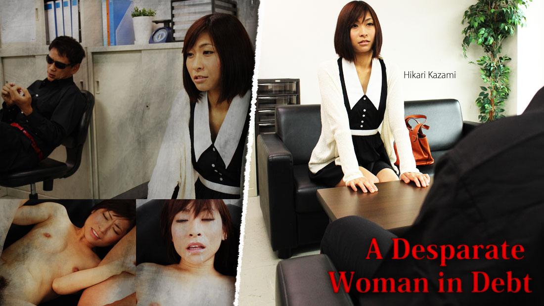 HEYZO-0760 Javout A Desparate Woman in Debt – Hikari Kazami