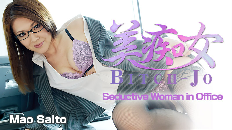 HEYZO-0995 jav online Bitch-jo -Seductive Woman in Office- – Mao Saito