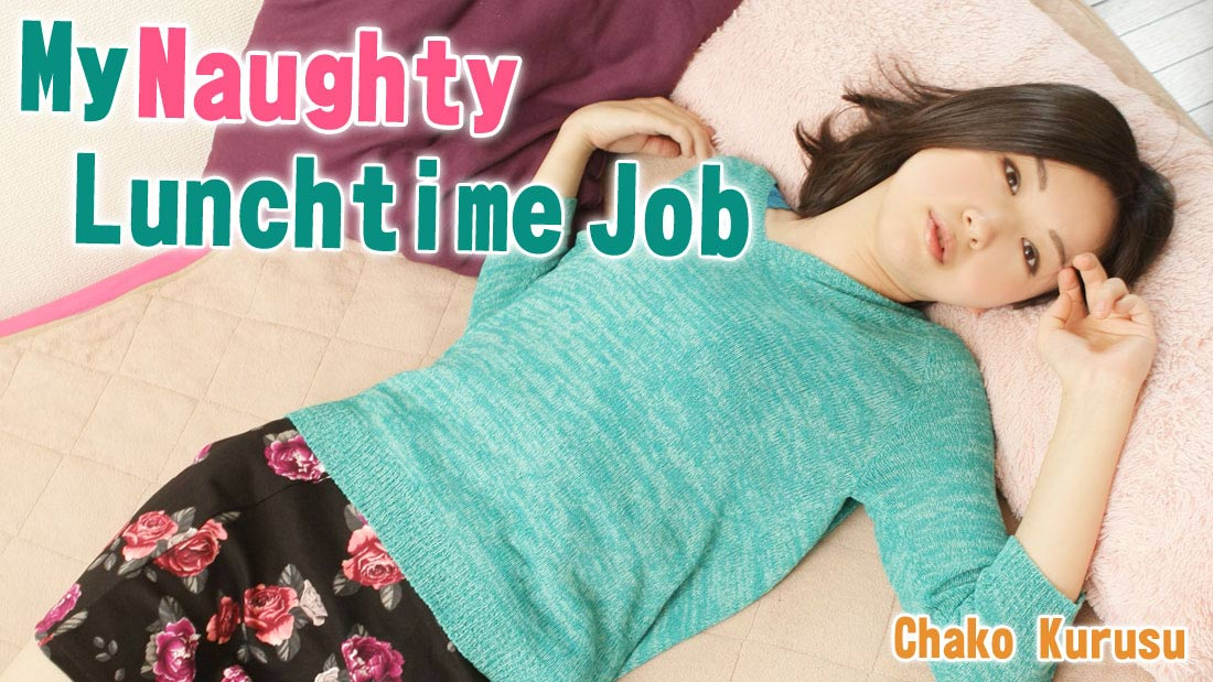 HEYZO-1005 sex japan My Naughty Lunchtime Job – Chako Kurusu