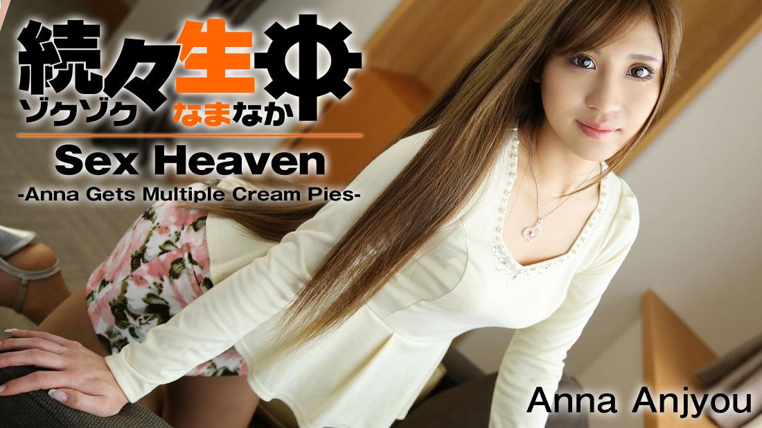 HEYZO-1034 Sex Heaven -Anna Gets Multiple Cream Pies- – Anna Anjyou