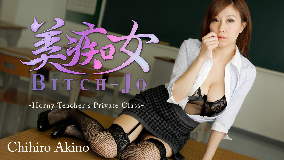HEY-1049 japanese porn tubes Bitch-jo -Horny Teacher's Private Class- – Chihiro Akino