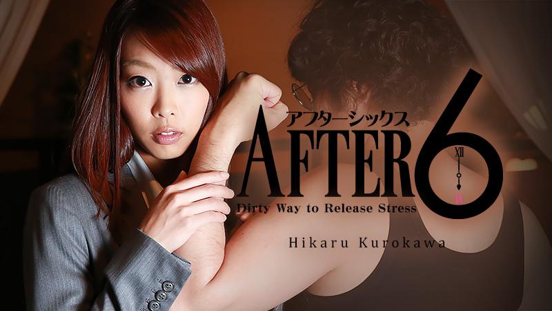 HEYZO-1067 streaming porn movies After 6 -Dirty Way to Release Stress- – Hikaru Kurokawa