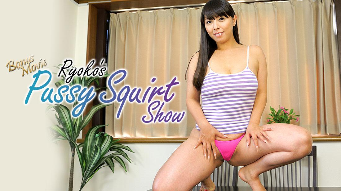HEYZO-1132 asian porn video Ryoko's Pussy Squirt Show – Ryoko Murakami