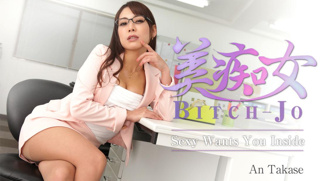 HEYZO-1140 watch jav Bitch-jo -Sexy Wants You Inside- – An Takase