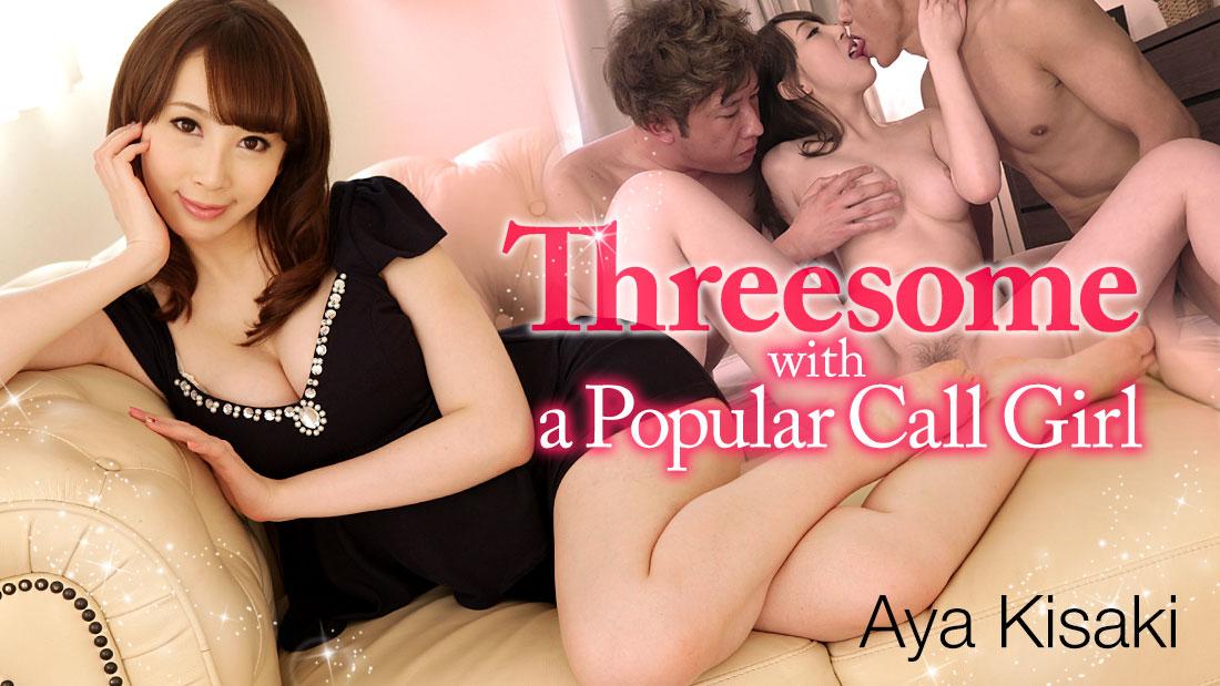 HEYZO-1166 Threesome with a Popular Call Girl – Aya Kisaki