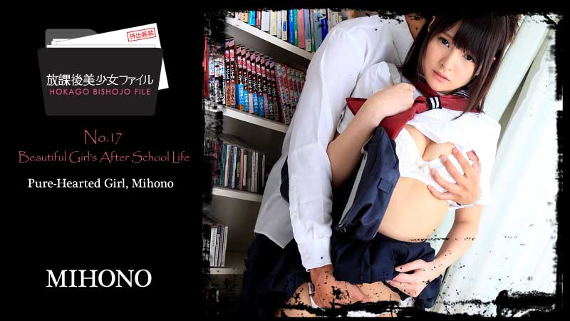 HEYZO-1167 Beautiful Girl's After School Life No.17 -Pure-Hearted Girl, Mihono- – Mihono