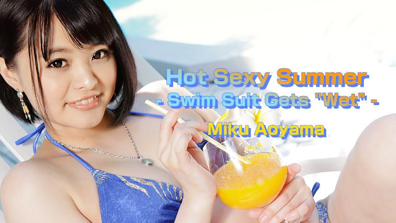 "[Heyzo-1217] Hot Sexy Summer -Swim Suit Gets ""Wet""- – Miku Aoyama"