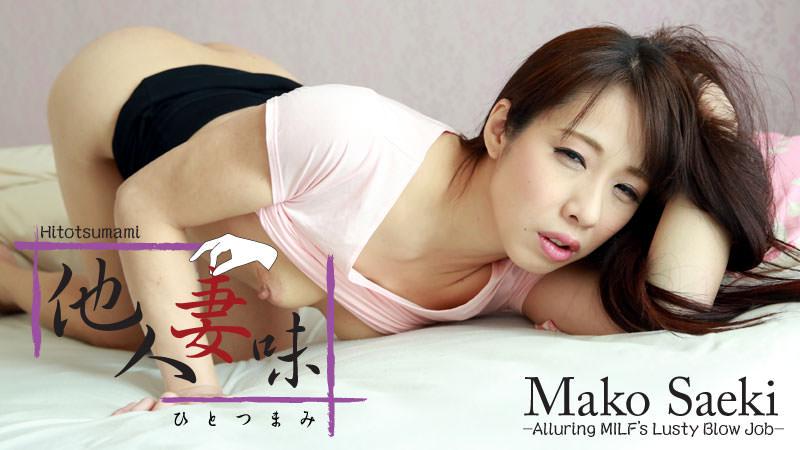 HEYZO-1219 Hitotsumami -Alluring MILF's Lusty Blow Job- – Mako Saeki