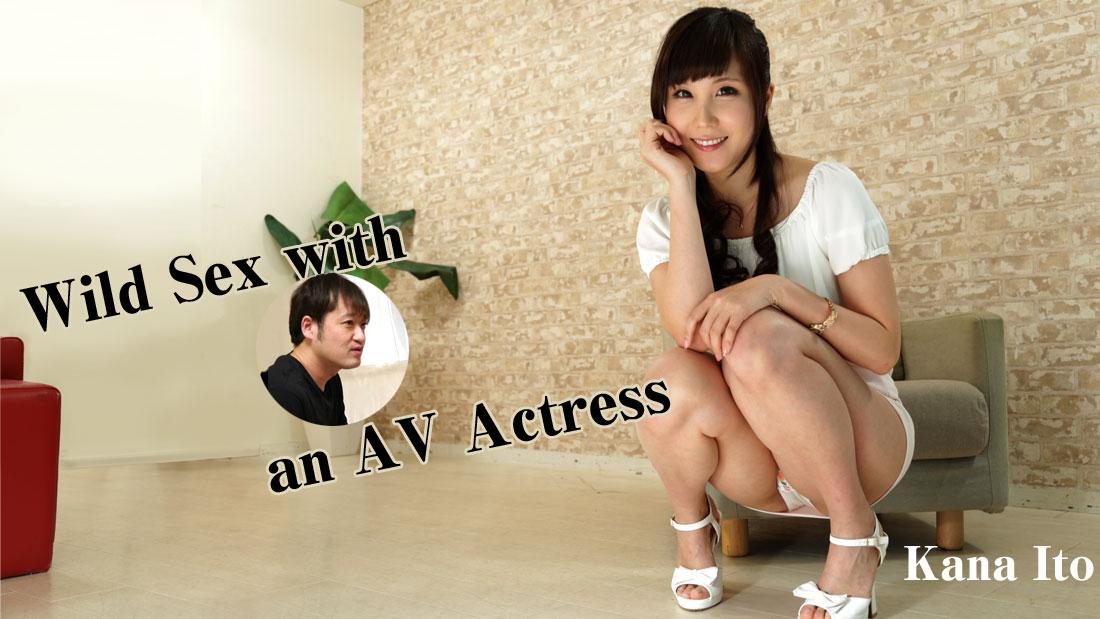 HEYZO-1248 Wild Sex with an AV Actress – Kana Ito