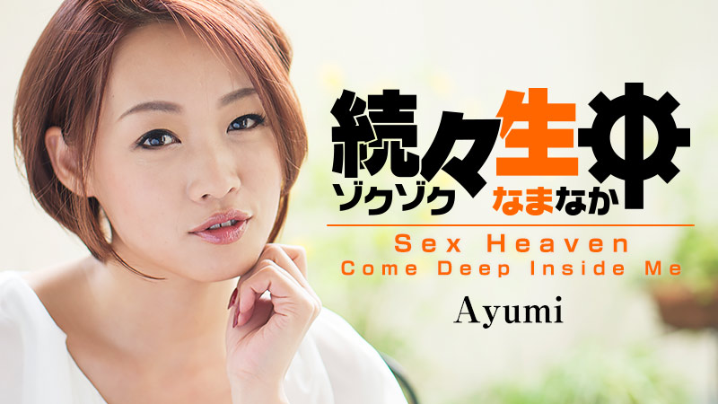 HEY-1252 javmovie Sex Heaven -Come Deep Inside Me- – Ayumi