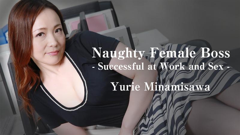 HEYZO-1254 jav watch Naughty Female Boss -Successful at Work and Sex- – Yurie Minamisawa