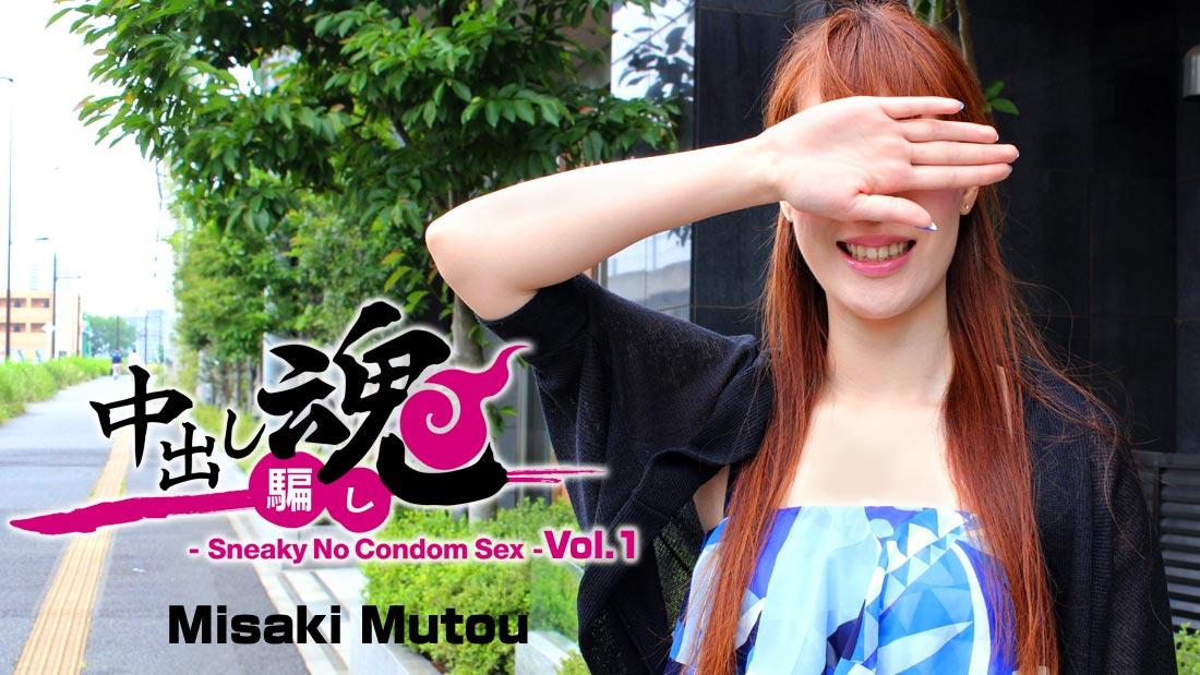 HEYZO-1258 jav sex Creampie Prank -Sneaky No Condom Sex- Vol.1 – Misaki Mutou