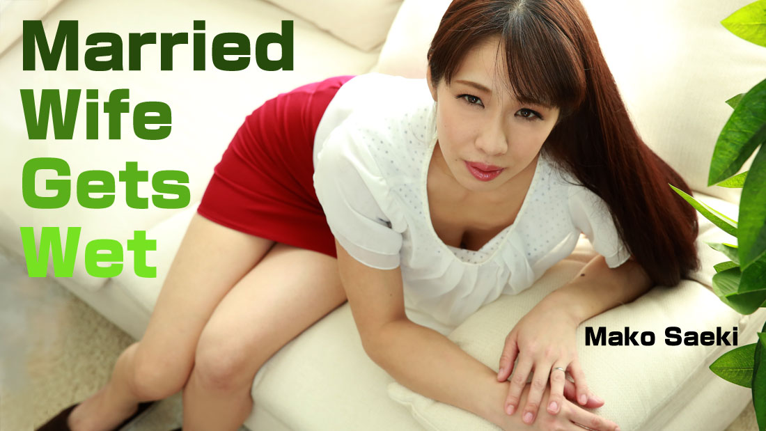 HEYZO-1263 Married Wife Gets Wet – Mako Saeki
