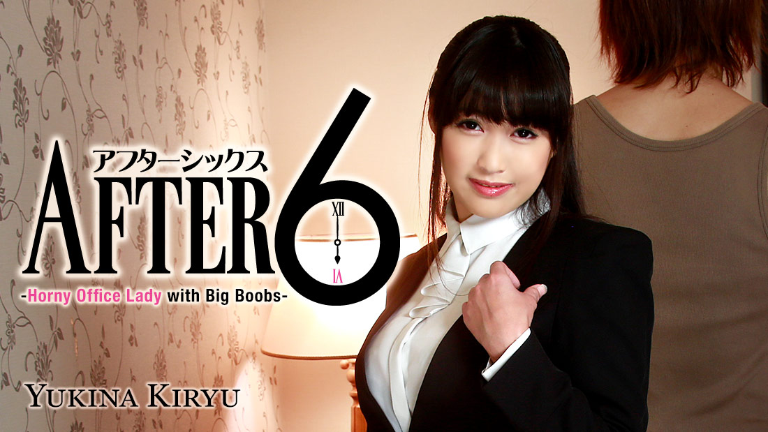 HEYZO-1277 japanese porn movie After 6 -Horny Office Lady with Big Boobs-  – Yukina Kiryu