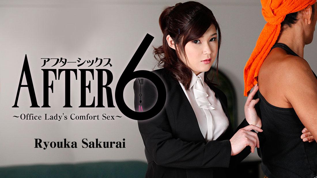 HEYZO-1299 stream jav After 6 -Office Lady's Comfort Sex- – Ryouka Sakurai