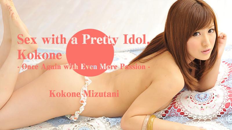 HEYZO-1330 Sex with a Pretty Idol, Kokone -Once Again with Even More Passion- – Kokone Mizutani