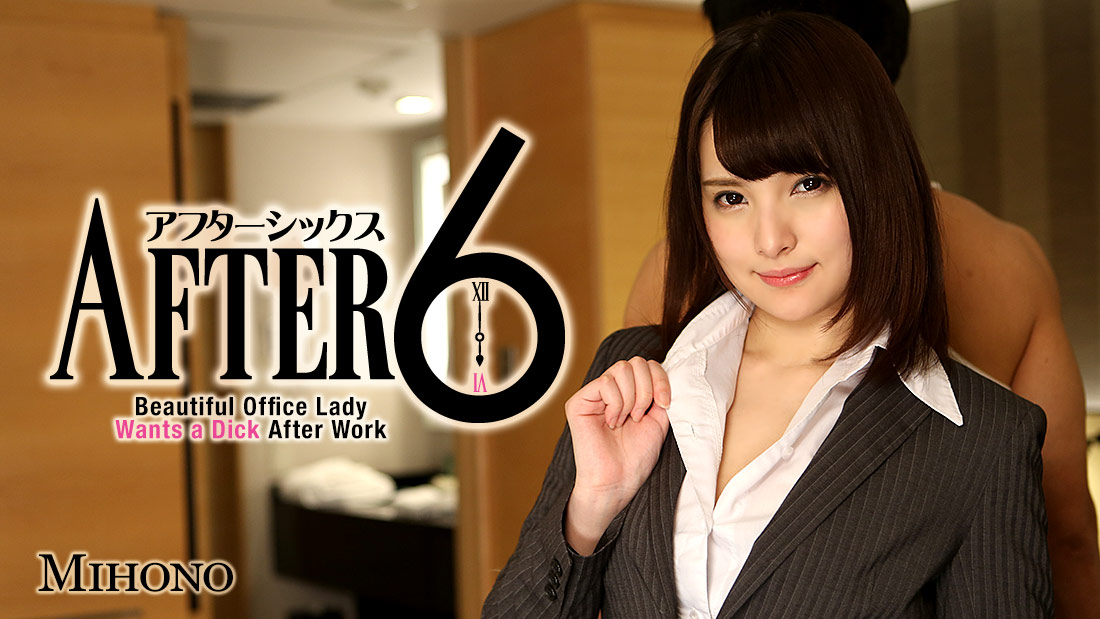 HEYZO-1337 jav teen After 6 -Beautiful Office Lady Wants a Dick After Work- – Mihono