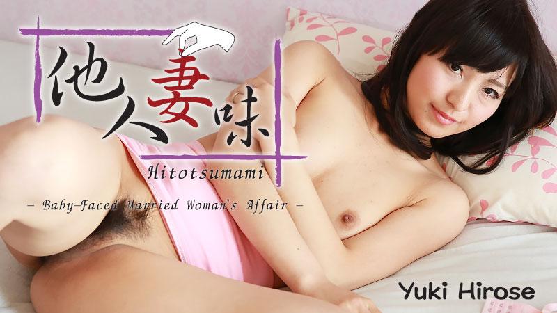 HEYZO-1369  Hitotsumami -Baby-Faced Married Woman's Affair- – Yuki Hirose