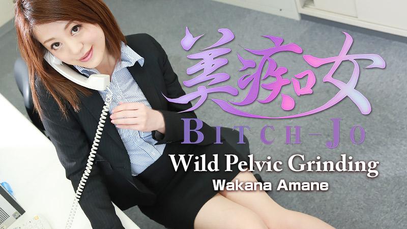 HEYZO-1375 best jav Bitch-jo -Wild Pelvic Grinding- – Wakana Amane