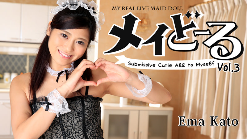 HEYZO-1376 sextop My Real Live Maid Doll Vol.3 -Submissive Cutie All to Myself- – Ema Kato