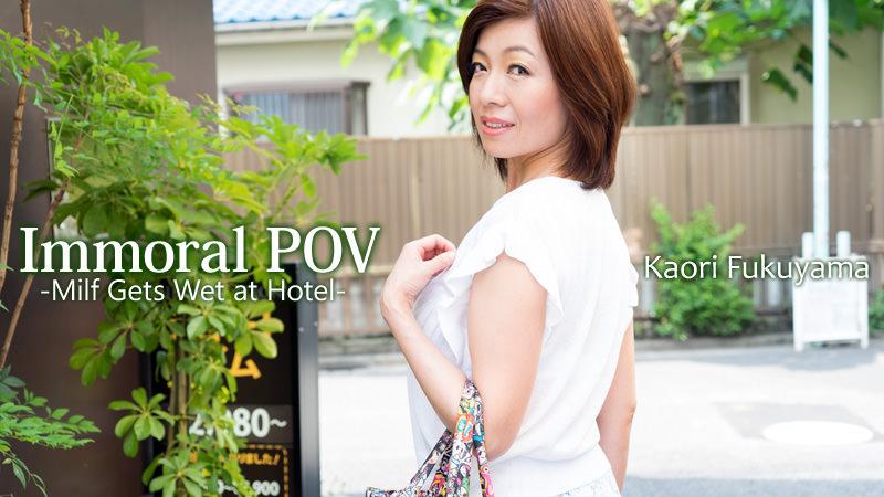 HEYZO-1393 jav 1080 Immoral POV -Milf Gets Wet at Hotel- – Kaori Fukuyama