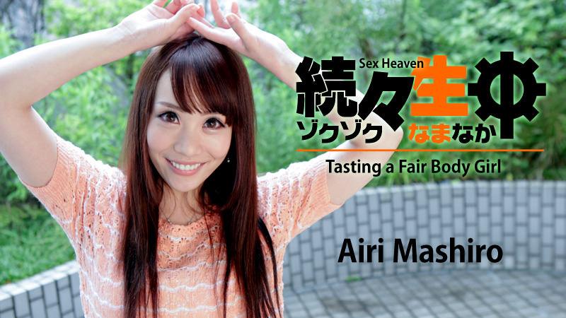 HEYZO-1400 Sex Heaven -Tasting a Fair Body Girl- – Airi Mashiro
