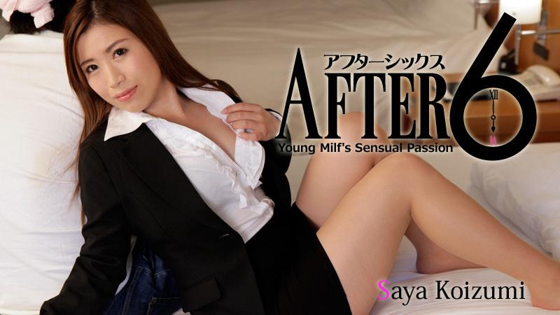 HEYZO-1404 japanese av After 6 -Young Milf's Sensual Passion- – Saya Koizumi