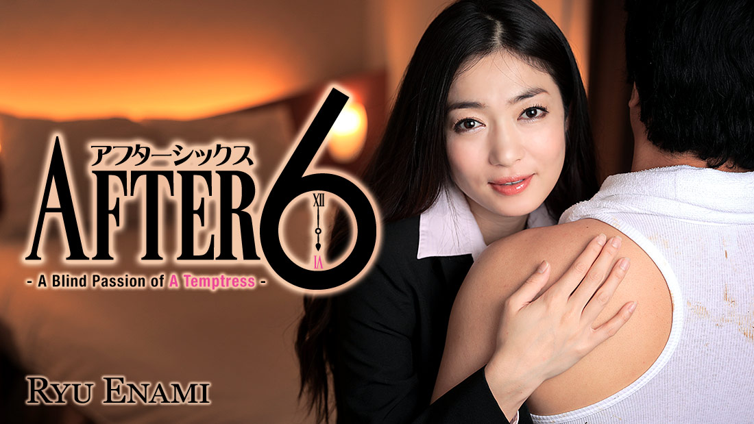 HEYZO-1419 japan porn After 6 – A Blind Passion of A Temptress- – Ryu Enami