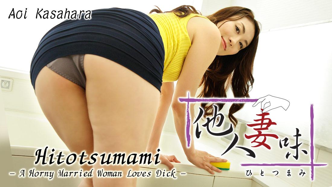 HEYZO-1424 jav.guru Hitotsumami -A Horny Married Woman Loves Dick- – Aoi Kasahara