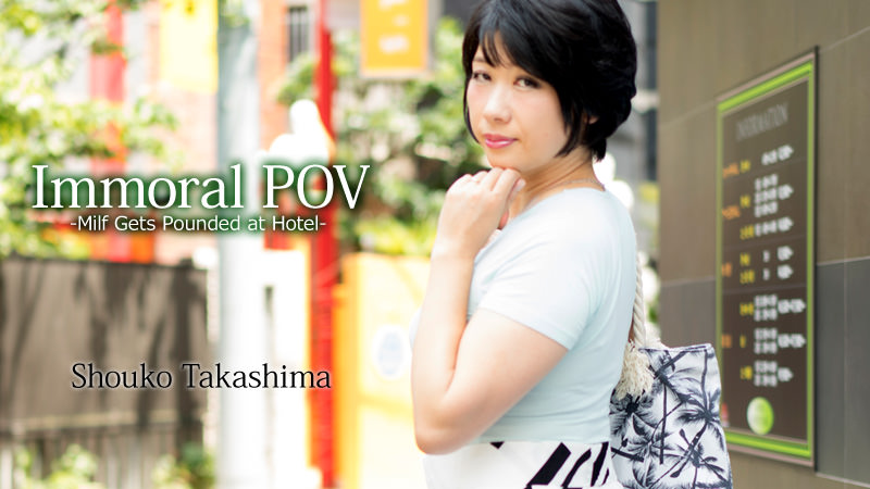 HEYZO-1442 free movies porn Immoral POV -Milf Gets Pounded at Hotel- – Shouko Takashima