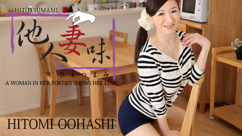 HEYZO-1458  Hitotsumami -A Woman in Her Forties Shows Her Lust- – Hitomi Oohashi