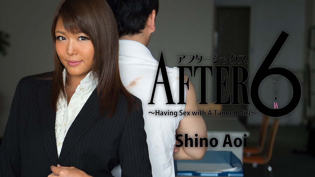 HEYZO-1459 porn streaming After 6 -Having Sex with A Tanned Girl- – Shino Aoi