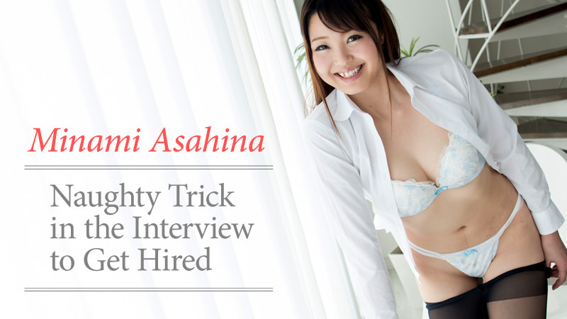 HEYZO-1483 jav watch Naughty Trick in the Interview to Get Hired – Minami Asahina
