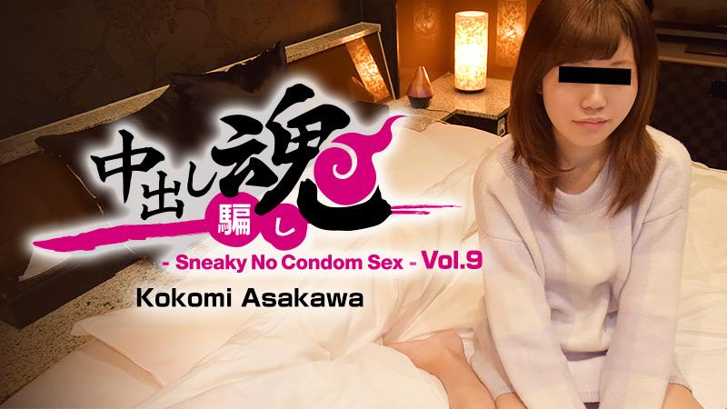 HEYZO-1489  Creampie Prank -Sneaky No Condom Sex- Vol.9 – Kokomi Asakawa